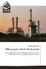آلية حل منازعات الاستثمار الدولي في الطاقة