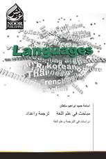 مباحث في علم اللغة ترجمة واعداد