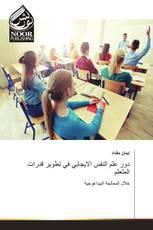 دور علم النفس الايجابي في تطوير قدرات المتعلم
