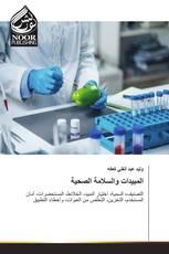 المبيدات والسلامة الصحية