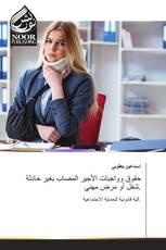 حقوق وواجبات الأجير المصاب بغير حادثة شغل أو مرض مهني.