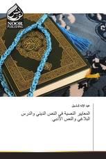 المعايير النصية في النص الديني والدرس البلاغي والنص الأدبي