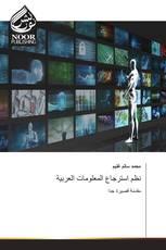 نظم استرجاع المعلومات العربية