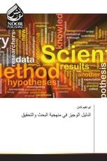 الدليل الوجيز في منهجية البحث والتحقيق