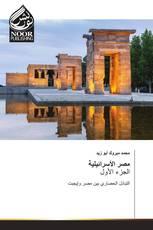 مصر الأسرائيلية الجزء الأول