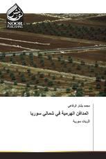 المدافن الهرمية في شمالي سوريا