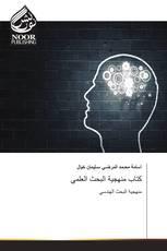 كتاب منهجية البحث العلمي