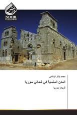 المدن المنسية في شمالي سوريا