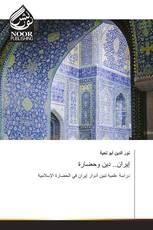 إيران.. دين وحضارة