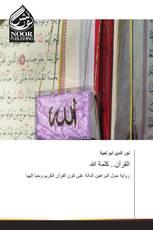 القرآن.. كلمة الله