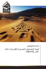 الحياة الاجتماعية والحضارية لإقليم توات خلال القرن 12هـ/18م