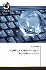 تكنولوجيا المعلوماتية وأثرها على اللغة في ظل التحولات الاجتماعية المتسارعة