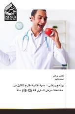 برنامج رياضي – حمية غذائية مقترح للتقليل من مضاعفات مرض السكري فئة (12-16) سنة