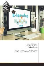 التعليم الالكتروني والتعلم عن بعد
