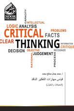 قياس مهارات التفكير الناقد