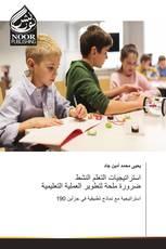 استراتيجيات التعلم النشط ضرورة ملحة لتطوير العملية التعليمية