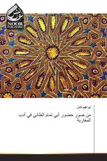 من صور حضور أبي تمام الطائي في أدب المغاربة