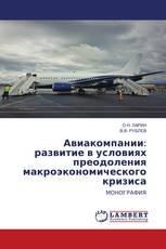 Авиакомпании: развитие в условиях преодоления макроэкономического кризиса