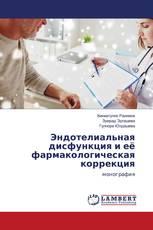 Эндотелиальная дисфункция и её фармакологическая коррекция