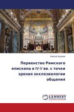 Первенство Римского епископа в IV-V вв. с точки зрения экклезиологии общения