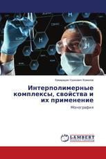 Интерполимерные комплексы, свойства и их применение
