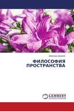 ФИЛОСОФИЯ ПРОСТРАНСТВА