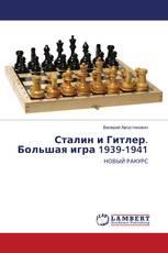 Сталин и Гитлер. Большая игра 1939-1941