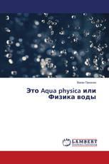 Это Aqua physica или Физика воды