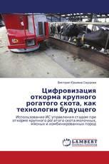 Цифровизация откорма крупного рогатого скота, как технологии будущего
