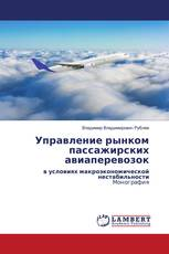 Управление рынком пассажирских авиаперевозок