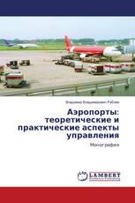Аэропорты: теоретические и практические аспекты управления