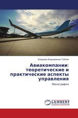 Авиакомпании: теоретические и практические аспекты управления