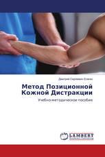 Метод позиционной кожной дистракции