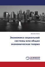 Экономика социальной системы или общая экономическая теория
