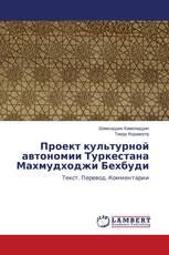Проект культурной автономии Туркестана Махмудходжи Бехбуди