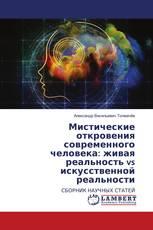 Мистические откровения современного человека: живая реальность vs искусственной реальности