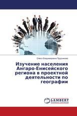 Изучение населения Ангаро-Енисейского региона в проектной деятельности по географии