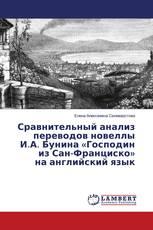 Сравнительный анализ переводов новеллы И.А. Бунина «Господин из Сан-Франциско» на английский язык