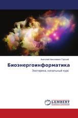 Биоэнергоинформатика