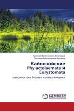Кайнозойские Phylactolaemata и Eurystomata