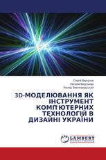 3D-МОДЕЛЮВАННЯ ЯК ІНСТРУМЕНТ КОМП'ЮТЕРНИХ ТЕХНОЛОГІЙ В ДИЗАЙНІ УКРАЇНИ