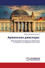 Армянская диаспора: