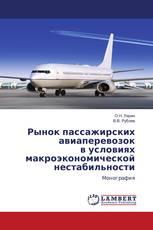 Рынок пассажирских авиаперевозок в условиях макроэкономической нестабильности