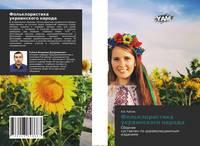 Обложка Фольклористика украинского народа