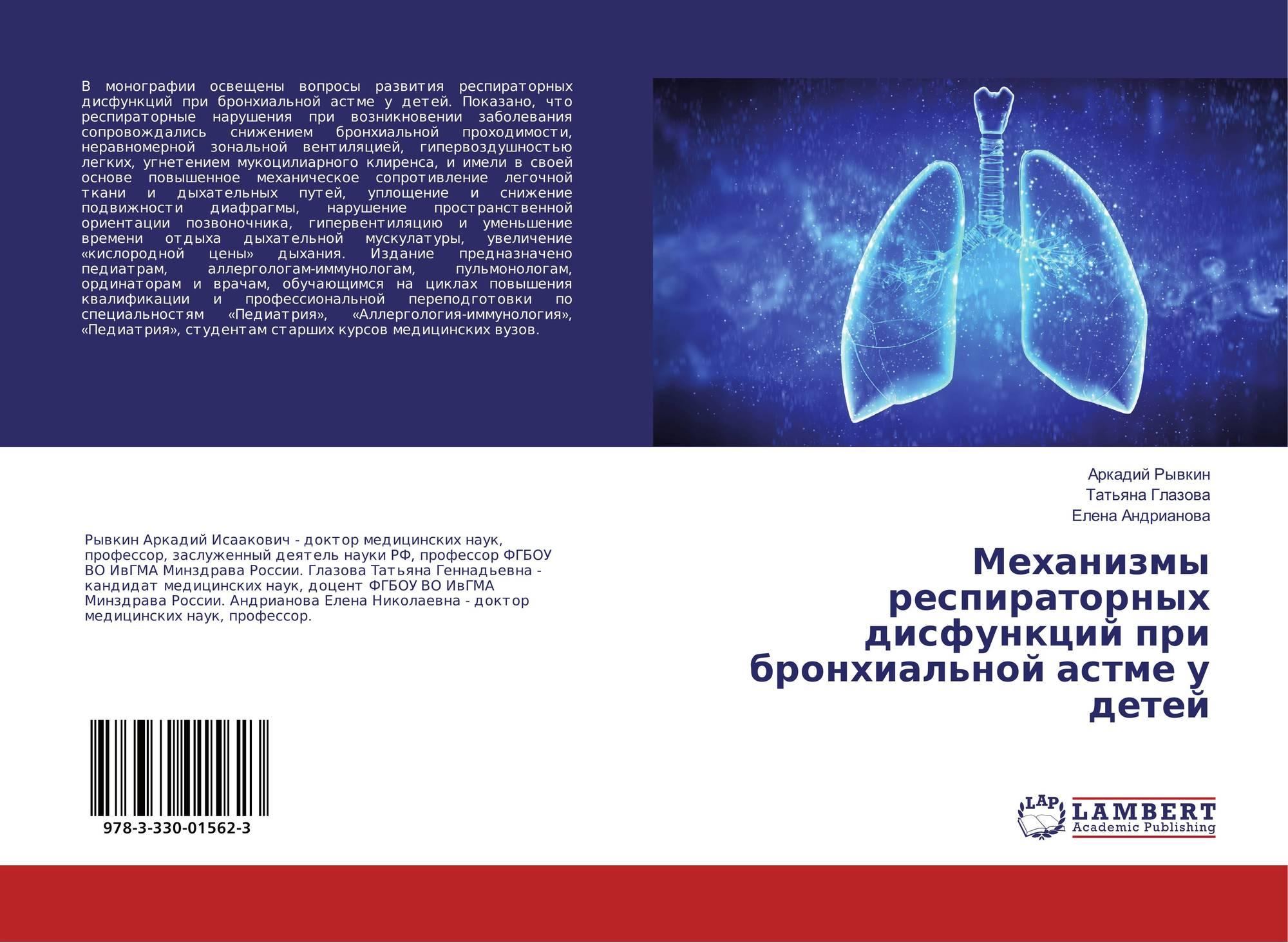стол при бронхиальной астме у детей