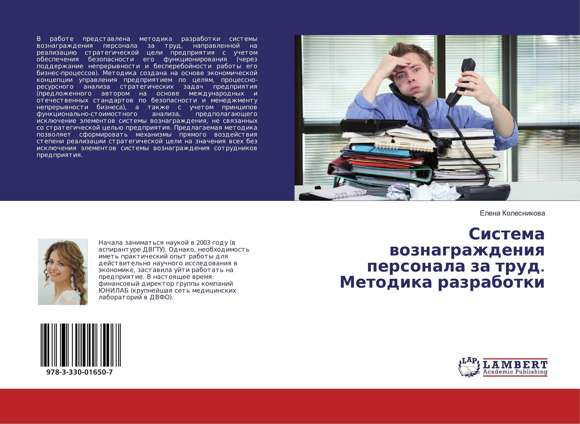 online Cheirolumbar Dysostosis: Developmental Brachycheiry and Stenosis of