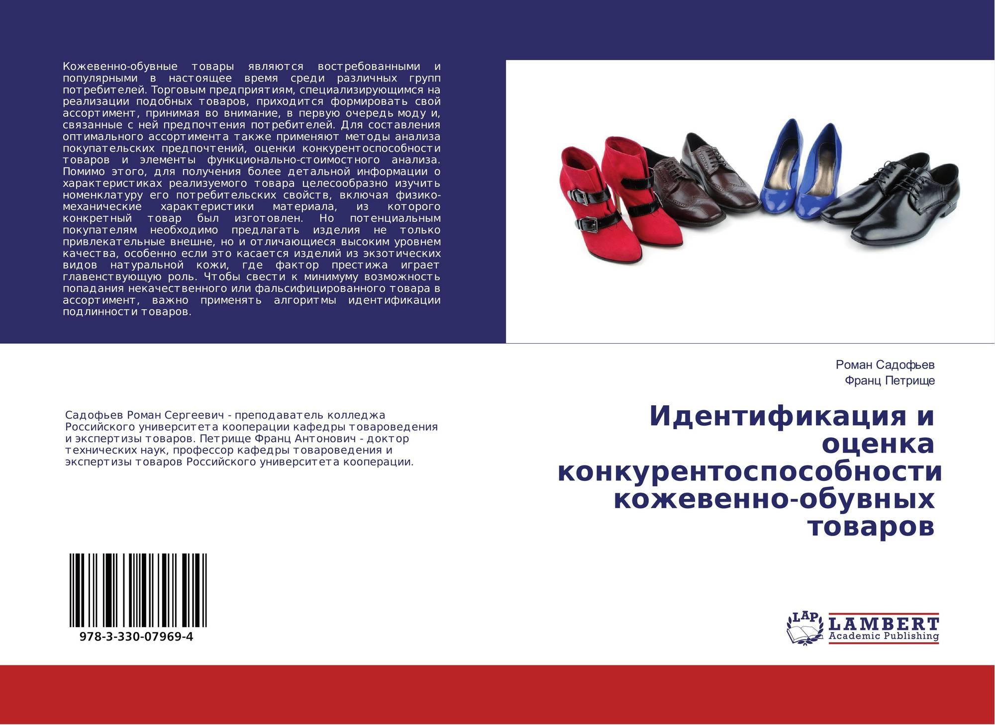 Экспертиза кожевенно обувных товаров