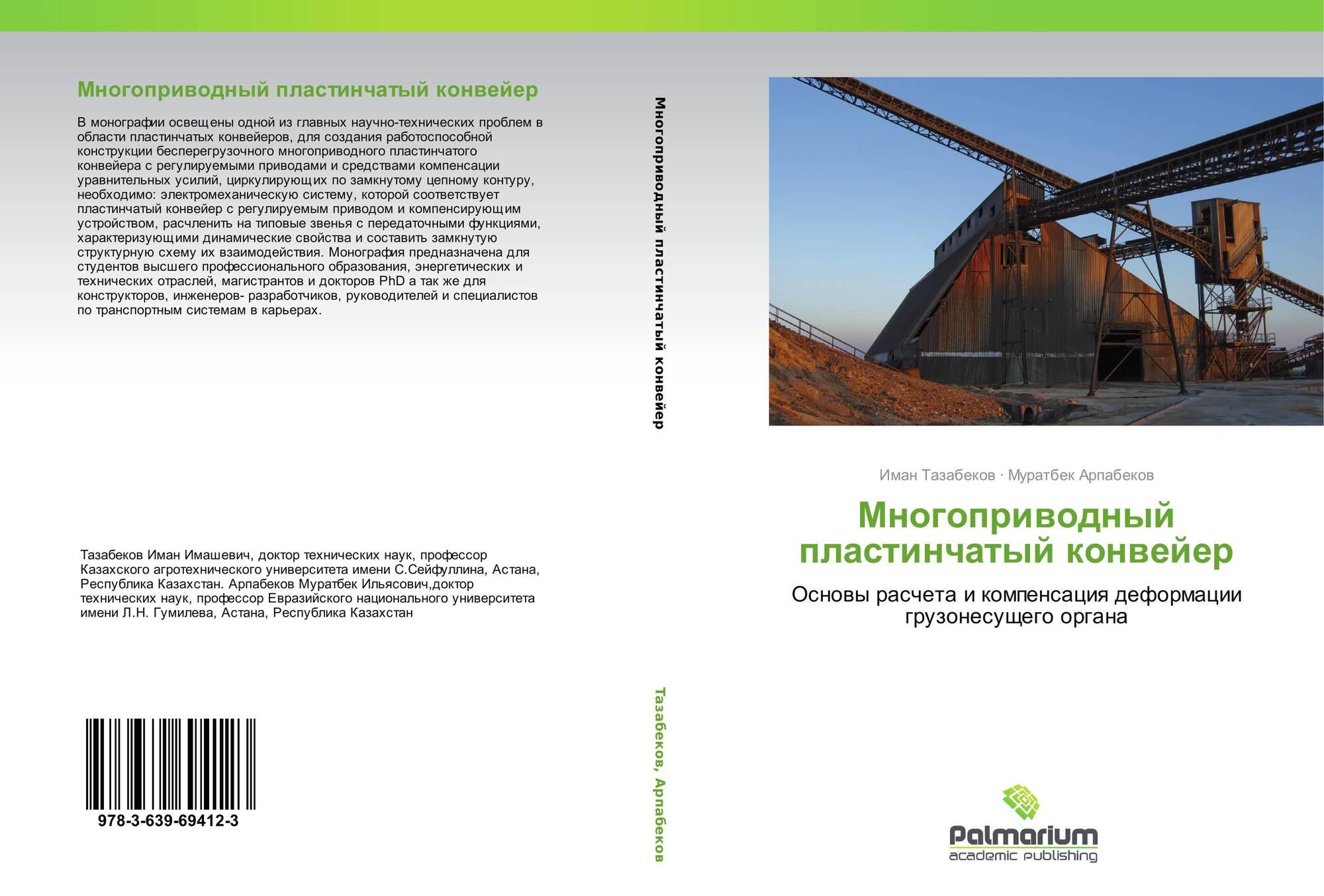 Система зеленого конвейера шипуновский элеватор алтайского края