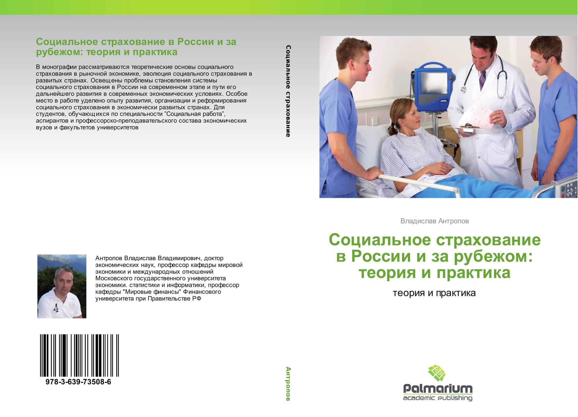 социальное страхование в россии и за рубежом