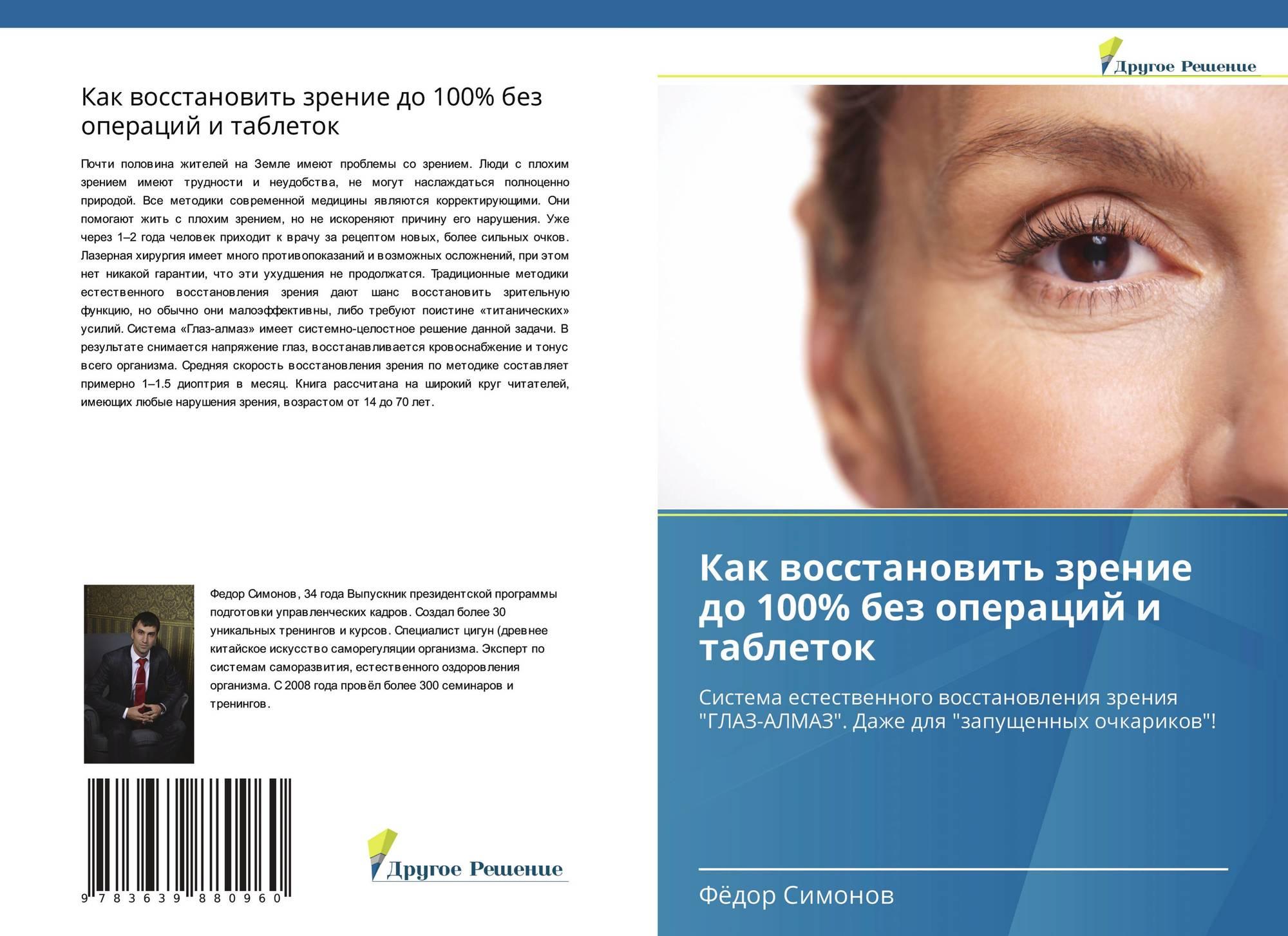 книга восстановление зрения 100 процентов